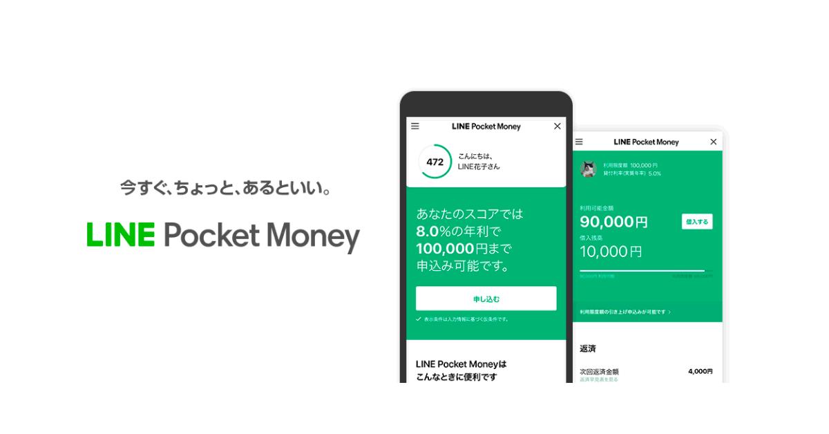 LINE、個人向け無担保ローン「LINE Pocket Money」をiOS版にて提供開始