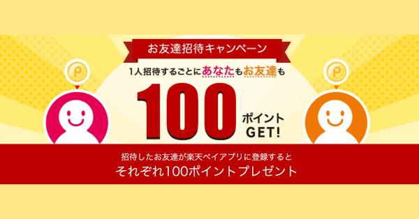 楽天ペイ、友達招待で100ポイントプレゼント