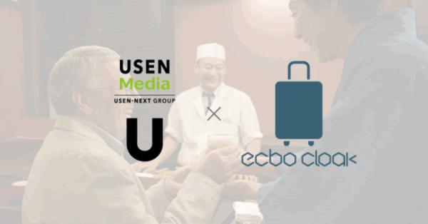 荷物預かりのシェアリング「ecbo cloak」、USEN Mediaと提携