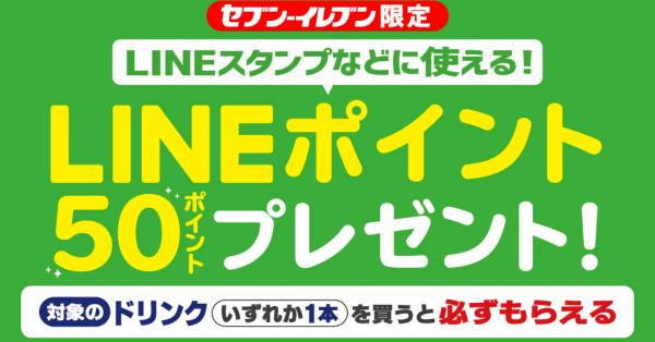 セブンイレブン限定、対象ドリンク購入でLINEポイント50ポイントプレゼント 18日まで