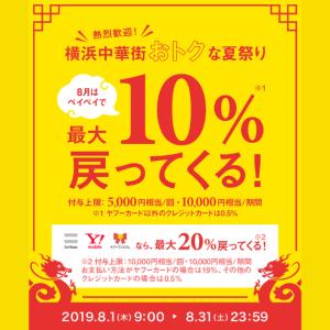 PayPay(ペイペイ)、横浜中華街で最大20%還元