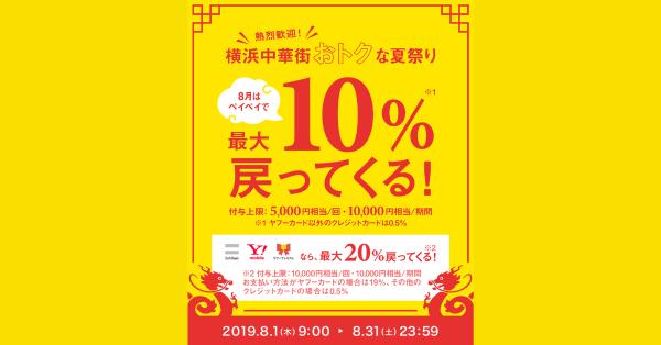 PayPay(ペイペイ)、横浜中華街で最大20%還元中