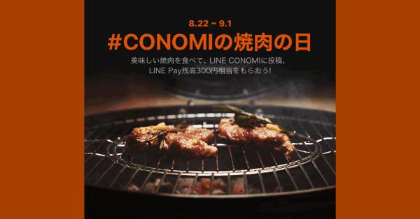 グルメレビューアプリ「LINE CONOMI」、焼肉のレビュー投稿でLINE Pay(ラインペイ)残高300円分を全員プレゼント