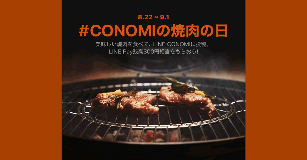 【本日終了】グルメレビューアプリ「LINE CONOMI」、焼肉のレビュー投稿でLINE Pay(ラインペイ)残高300円分を全員プレゼント