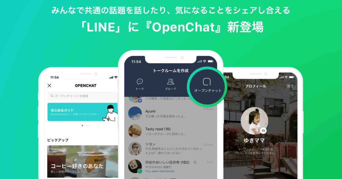 LINE、最大5,000名が会話に参加できる「OpenChat」提供開始 トークルームごとにプロフィール変更可能に