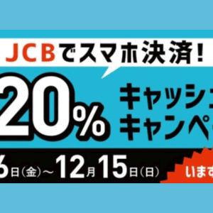 JCBがApple Pay、Google Pay利用者全員に20%キャッシュバック中