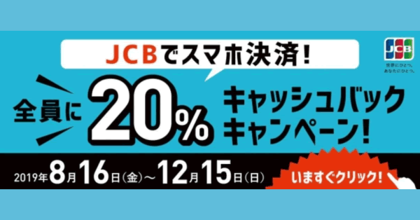 JCBがApple Pay、Google Pay利用者全員に20%キャッシュバック