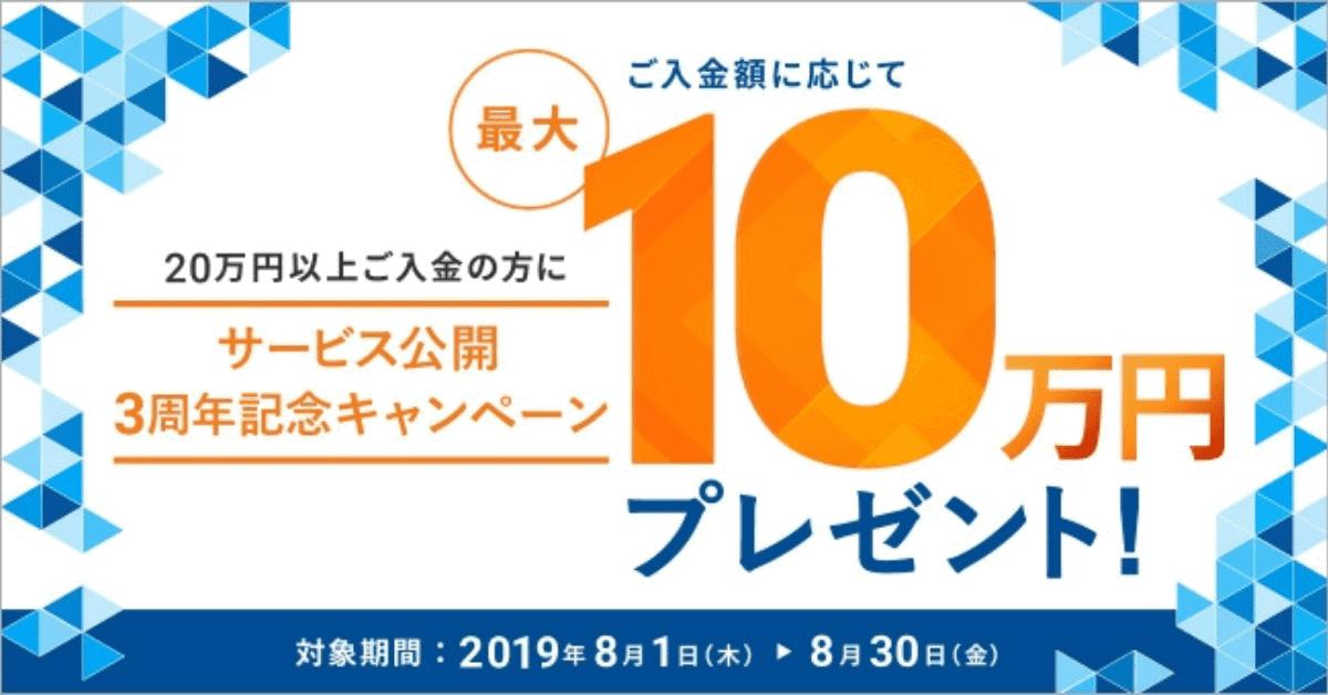 AI投資「WealthNavi(ウェルスナビ)」、入金額に応じて最大10万円プレゼント