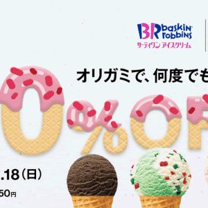 Origami Pay(オリガミペイ)、サーティワンアイスクリームで何度でも50%オフに