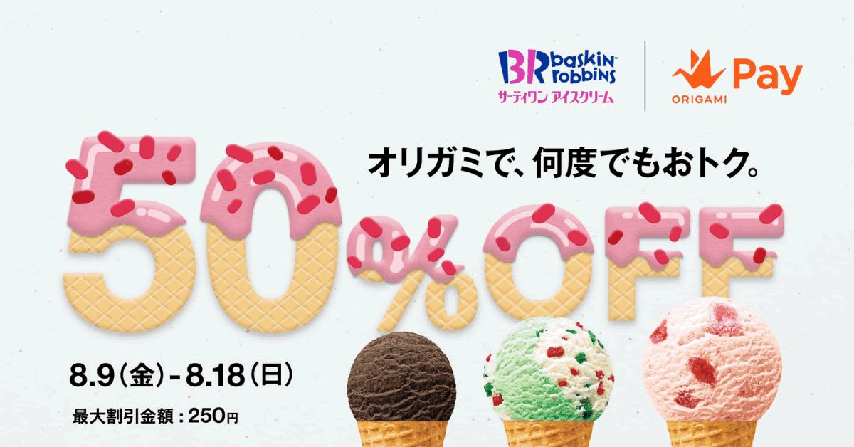 【最終日】Origami Pay(オリガミペイ)、サーティワンアイスクリームで何度でも50%オフに