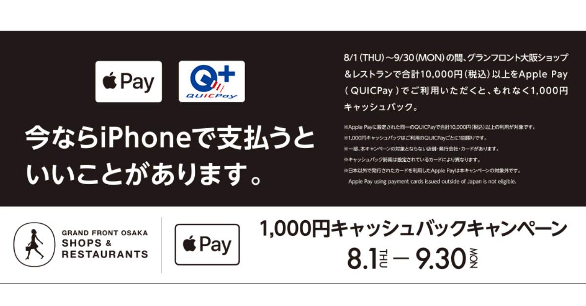 電子マネーのQUICPay、グランフロント大阪ショップ&レストランで1,000円キャッシュバック