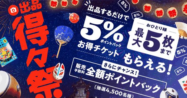メルカリ、対象カテゴリーへの新規出品で5%還元チケットを5枚プレゼント「出品得々祭」開催中
