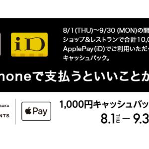 電子マネーのiD、グランフロント大阪ショップ&レストランで1,000円キャッシュバック
