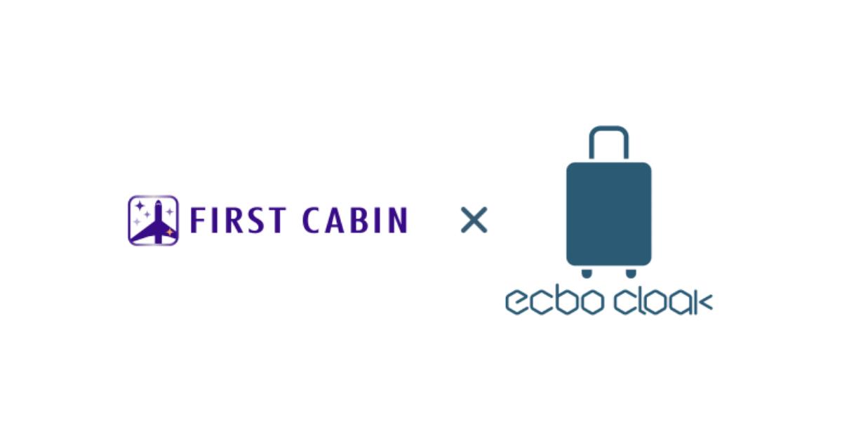 荷物預かりのシェアリング「ecbo cloak」、ホテル「ファーストキャビン」に導入へ