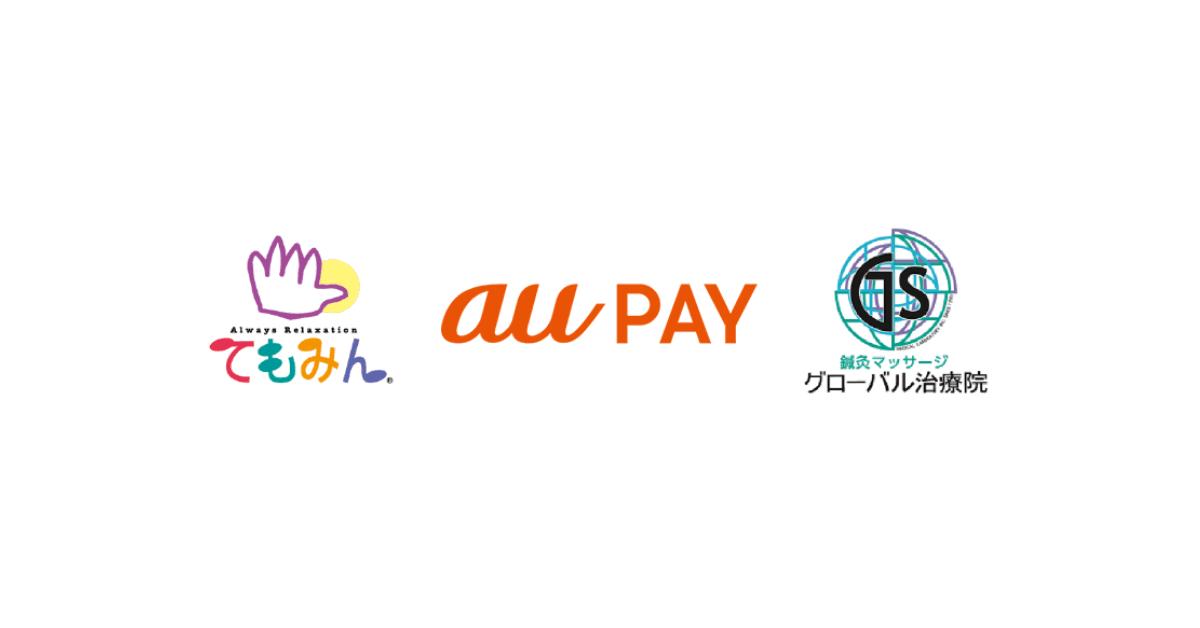 au PAY、「てもみん」「グローバル治療院」に導入へ