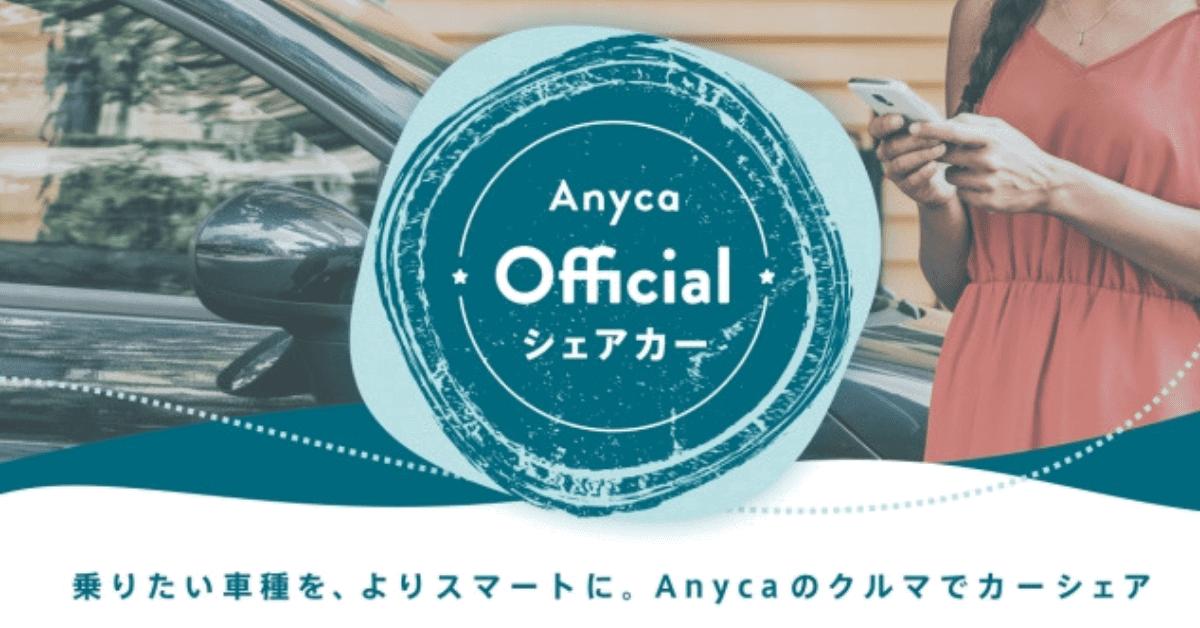 個人間カーシェア「Anyca」、「Anyca Official シェアカー」開始