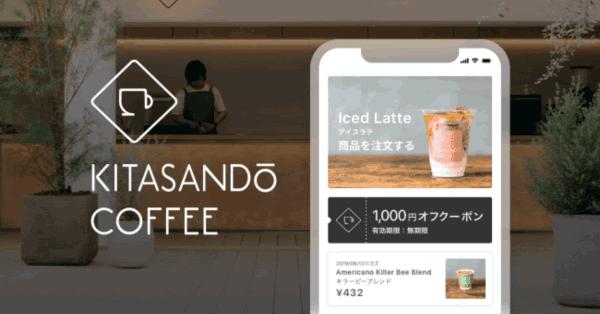 カンカク、完全キャッシュレスカフェ「KITASANDO COFFEE」オープン メルペイなど対応