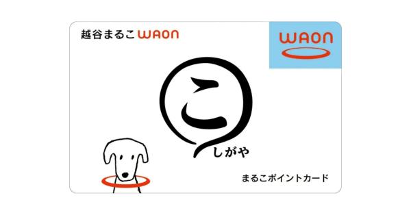 ご当地WAONカード「越谷まるこWAON」発行へ