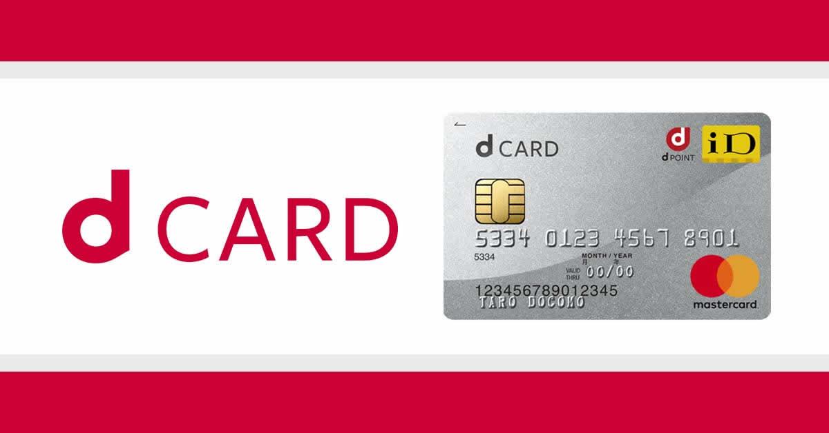 クレジットカード「dカード」のメリット、年会費、ポイント還元率、キャンペーンは?