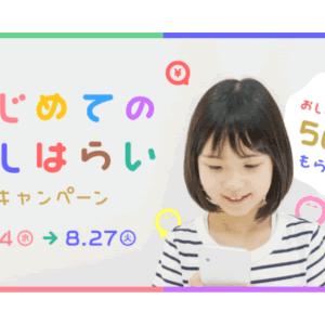スマホ決済アプリ「pring (プリン)」、「はじめてのおしはらいキャンペーン」を開催