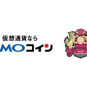 GMOコイン、FC琉球のファンクラブ「FC琉球コイン(FCR)」開発へ  「くりぷ豚」のグッドラックスリー協力