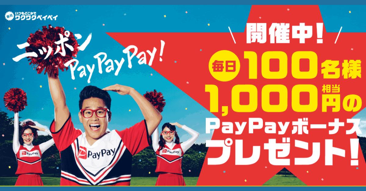 PayPay(ペイペイ)、公式アカウントをフォロー&RTで1,000円相当を100名へプレゼント