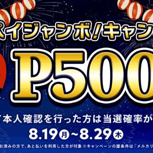 メルペイ、「メルペイあと払い」で5,000ポイントが当たるキャンペーン開催中