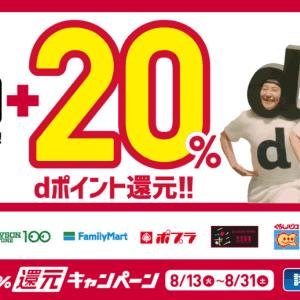 【8月限定】d払いがファミリーマート、ポプラなどコンビニで20%還元