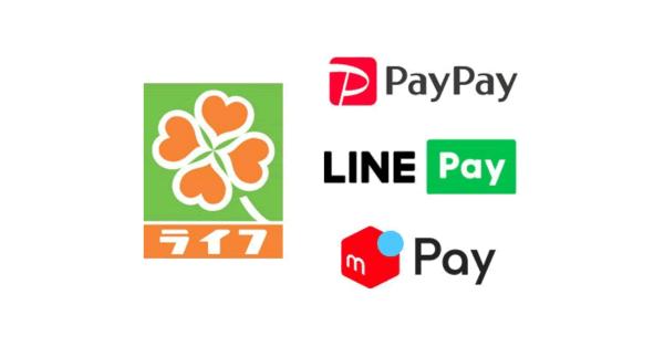 スーパーマーケット「ライフ」がPayPay(ペイペイ)、LINE Pay(ラインペイ)、メルペイを9月2日より導入へ