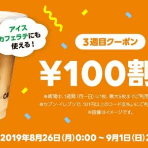 LINE Pay(ラインペイ)、セブンイレブン限定100円OFFクーポン配信中