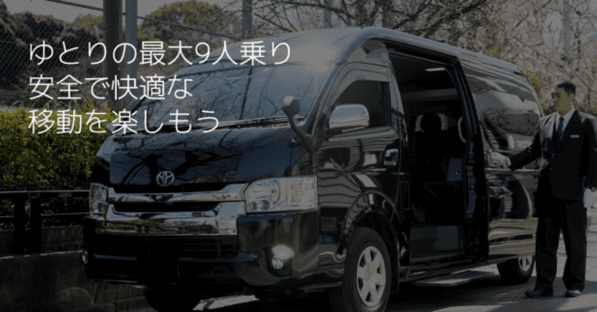 """タクシー相乗りアプリ「nearMe.」、  成田空港と都内9区のホテル間を送迎する""""エアポートシャトル""""サービスを開始"""