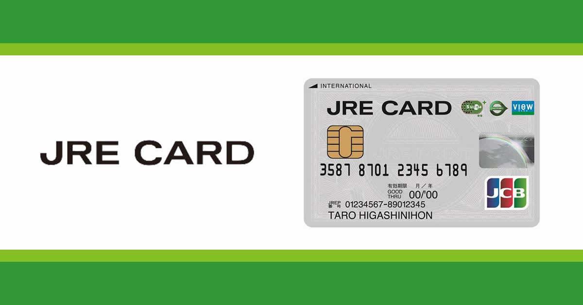 JRE CARD(カード)のキャンペーン、ポイント還元率、Suicaオートチャージについて徹底解説!