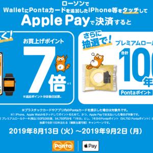 ローソン、Apple Pay決済でPontaポイント7倍に 抽選でポイント1年分も