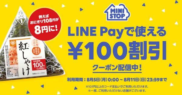 【最終日】LINE Pay(ラインペイ)、ミニストップで使える100円OFFクーポンを配信中