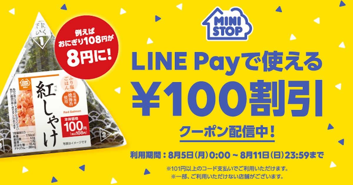 LINE Pay(ラインペイ)、ミニストップで使える100円OFFクーポンを配信中