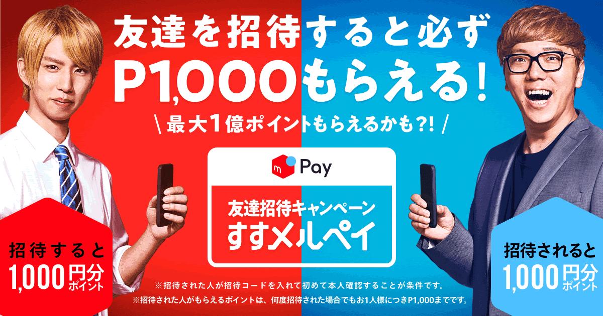 メルペイ、友達招待で最大1億円相当ポイント付与の「すすメルペイ」キャンペーン開催中