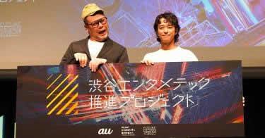 5Gによって渋谷が生まれ変わる!?渋谷5Gエンタメテック会議【イベントレポート】