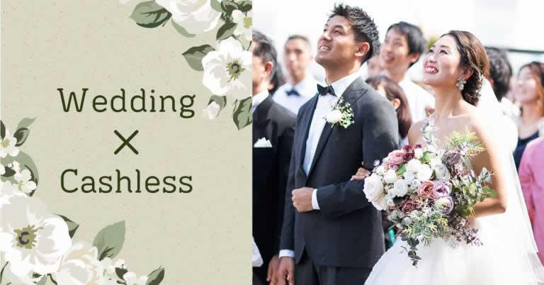 結婚式もキャッシュレス PayPayでご祝儀を済ませれば、スマホひとつで出席できる