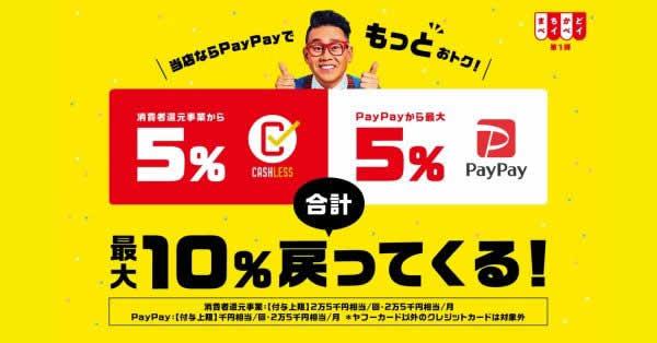 PayPay、「キャッシュレス・消費者還元事業」加盟店で最大10%還元「まちかどペイペイ」開催中