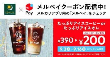 【クーポン配信中】メルペイでプロント「たっぷりアイスコーヒー・アイスオレ」が200円に