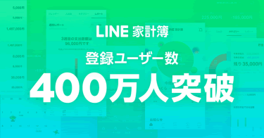 LINE家計簿、登録ユーザー数400万人突破 10月の増税に備えた「予算管理機能」提供へ