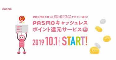 PASMO(パスモ)が経産省「キャッシュレス・消費者還元事業」参加 加盟店で最大5%還元へ