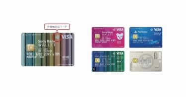 Sony Bank WALLET、「Visaのタッチ決済」機能搭載へ