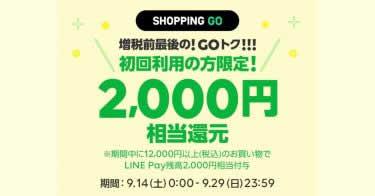 LINEポイントが貯まる「SHOPPING GO」が「GOトク!!!」を14日開始 初回利用でLINE Pay残高2,000円分を還元