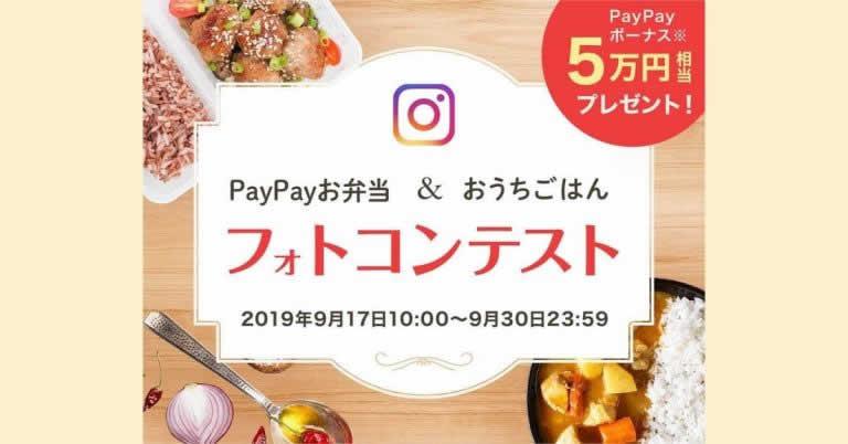 PayPay(ペイペイ)、Instagramで料理フォトコンテスト実施中 最大5万円相当のPayPayボーナス進呈
