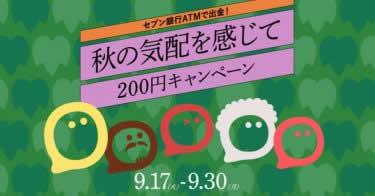 無料送金アプリ「pring (プリン)」、セブン銀行ATMから出金で200円がもらえるキャンペーン開催