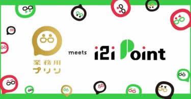 業務用プリン、ポイントから現金への交換手段として「i2i ポイント」へ導入