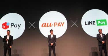 メルペイ・LINE Pay・ドコモの「Mobile Payment Alliance」にKDDI参画
