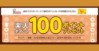 楽天スーパーポイント、「ミスタードーナツ楽天ポイントカード」初回利用で100ポイントプレゼント