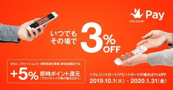 【1月末まで】Origami Pay、最大8%還元中 新規ユーザーへ50%オフクーポン配信も